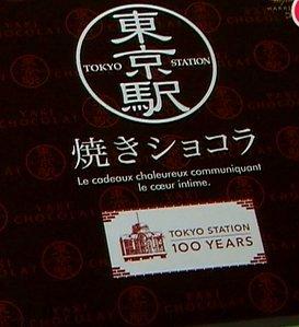 【東京駅限定パッケージ】銀座コロンバン(GINZAColombin)東京駅焼きショコラ1箱12個入り