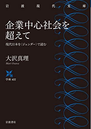 企業中心社会を超えて――現代日本を〈ジェンダー〉で読む (岩波現代文庫)