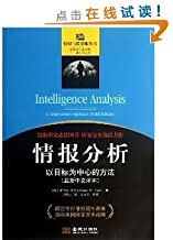Intelligence Analysis: A Target-centric Approach(third Edition)[chinese Edition][paperback]