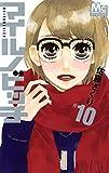 マイルノビッチ 10 (マーガレットコミックス)