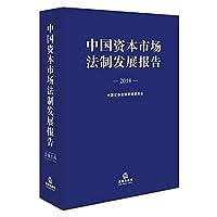中国资本市场法制发展报告(2016)