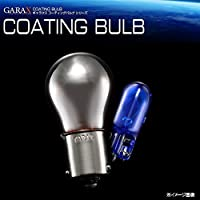 GARAX(ギャラクス) コーティングバルブT10 スーパーホワイト GX-T10-W