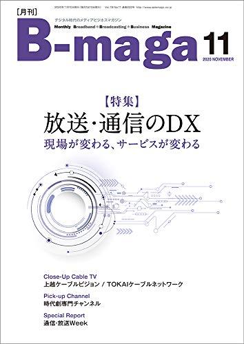 月刊『B-maga』2020年11月号