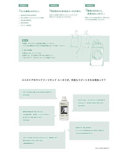 ecostoreエコストアランドリーリキッド【ユーカリ】1L洗濯用液体洗剤