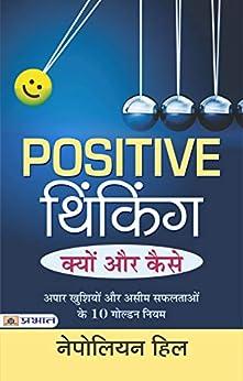 Positive Thinking Kyon Aur Kaise (Hindi Edition) by [Napoleon hill]