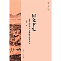 Asian art. religion and historical research History Books same instruments: from Korean Chinese documents look Modern China(Chinese Edition)