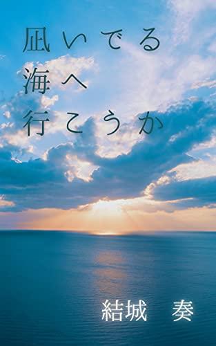 凪いでる海へ行こうか