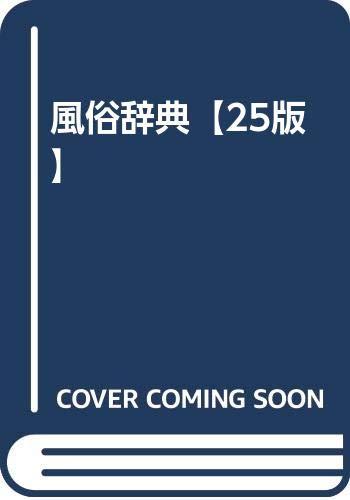 風俗辞典【25版】