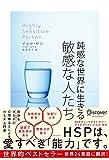 鈍感な世界に生きる 敏感な人たち (Highly Sensitive Person (HSP) ) (心理療法士イルセ・サンのセラピー・シリーズ)