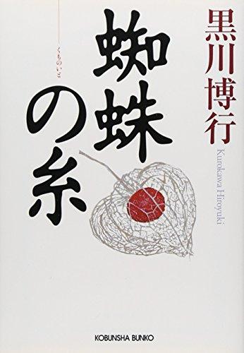 蜘蛛の糸 (光文社文庫)