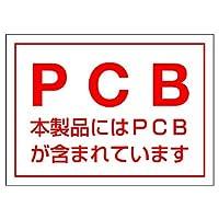 ユニット PCBステッカー(5枚組)・PVCステッカー・80X110 814-71 [A061701]