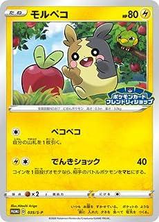 ポケモンカードゲーム PK-S-P-035 モルペコ