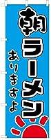 朝ラーメン のぼり旗(V0058-A)