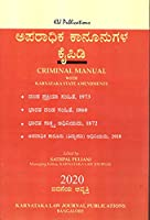 CRIMINAL MAJOR ACTS IN KANNADA/CRIMINAL MANUAL IN KANNADA 2020