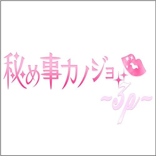 『温泉人妻「秘め事カノジョ3P」より』のカバーアート