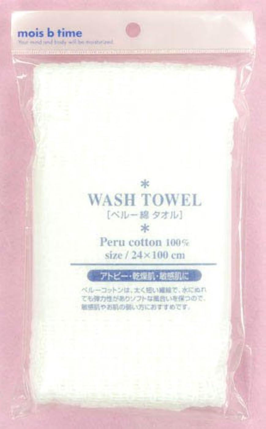 ビリーヤギプレビュー珍しいペルー綿タオル BT40366