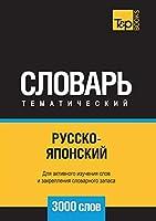 Русско-японский тематический словарь 3000 сл&#