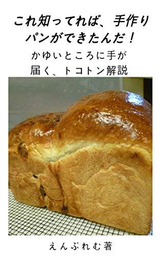 これ知ってれば、手作りパンができたんだ!