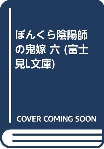 ぼんくら陰陽師の鬼嫁 六 (富士見L文庫)