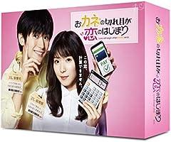 おカネの切れ目が恋のはじまり DVD-BOX