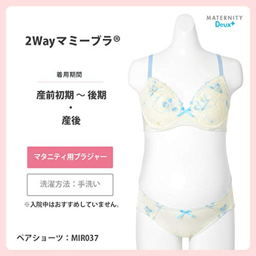 ワコール(Wacoal)マタニティドゥプラスブラジャーワイヤーブラ(簡単授乳)産前産後兼用2WayマミーブラF75アイボリーMDR537IV