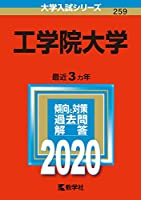 工学院大学 (2020年版大学入試シリーズ)