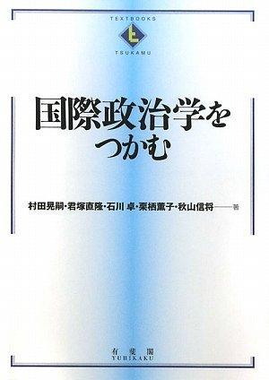 国際政治学をつかむ (つかむシリーズ)