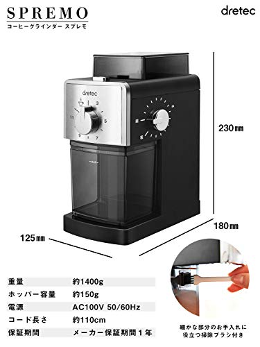 dretec(ドリテック) コーヒーグラインダー 電動 コーヒーミル 臼式 ワンタッチで自動挽き 杯数・粒度調整ダイヤル付き 掃除用ブラシ付き コンパクト