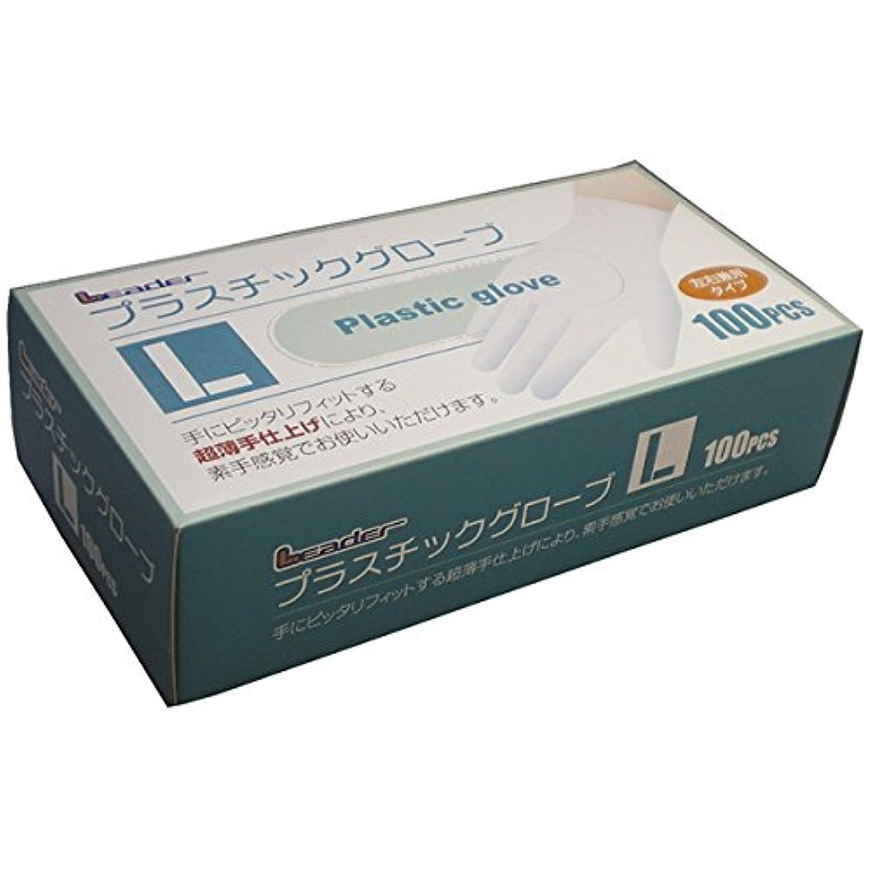 ステーキ忠実なセミナー日進医療器株式会社:LEプラスチックグローブLサイズ100P 10個入 784493