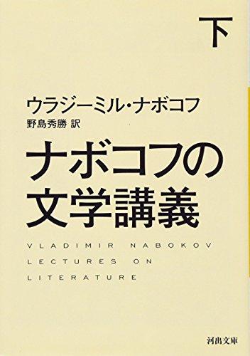 ナボコフの文学講義 下 (河出文庫)