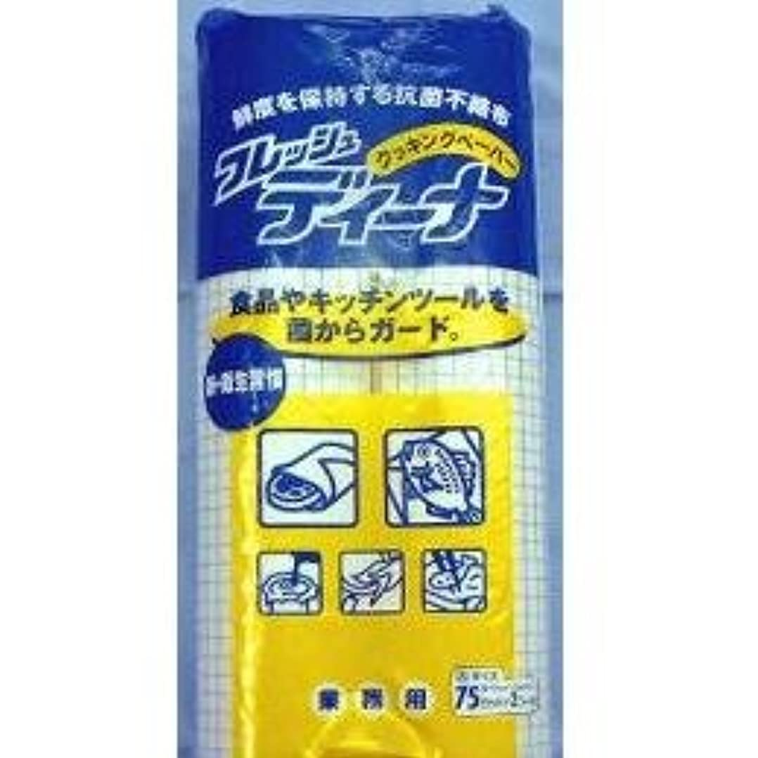 ホールドアシュリータファーマン医薬品フレッシュディーナクッキングペーパー 大サイズ (75カット×2ロール)×15袋入 1ケース