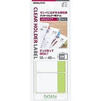 コクヨ ラベル クリヤーホルダー用 KaTaSu ふせんタイプ S 緑 タ-CH11G