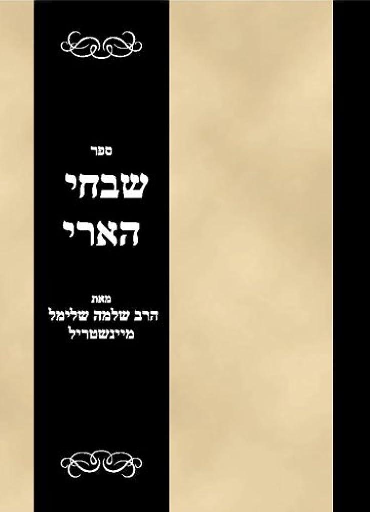 敬の念糞序文Sefer Shivchei haAri