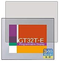 PDA工房 プログラマブル表示器 GT32T-E 用 ブルーライトカット[光沢] 保護 フィルム 日本製