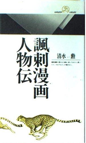 諷刺漫画人物伝 (丸善ライブラリー)