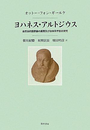 ヨハネス・アルトジウス: 自然法的国家論の展開及び法体系学説史研究