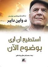 Astatee' An Ara Bi Wodoh Al-Aan by Wayne Dyer from Dar Al Farouk For Cultural Investments