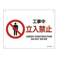 JIS安全標識 JA-114S 工事中 立入禁止 393114