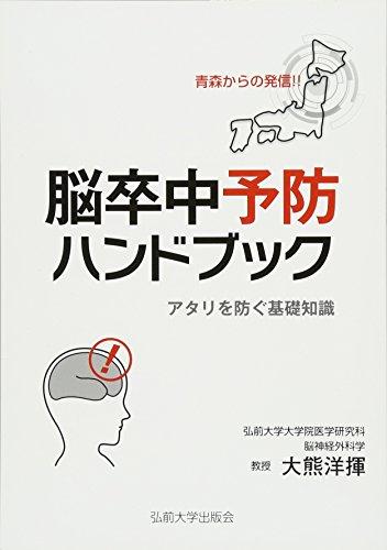 脳卒中予防ハンドブック―アタリを防ぐ基礎知識