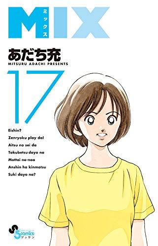 MIX (17) (ゲッサン少年サンデーコミックス)