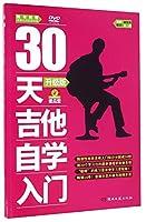 30天吉他自学入门(附光盘升级版)