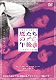 風たちの午後【デジタルリマスター版】[DVD]