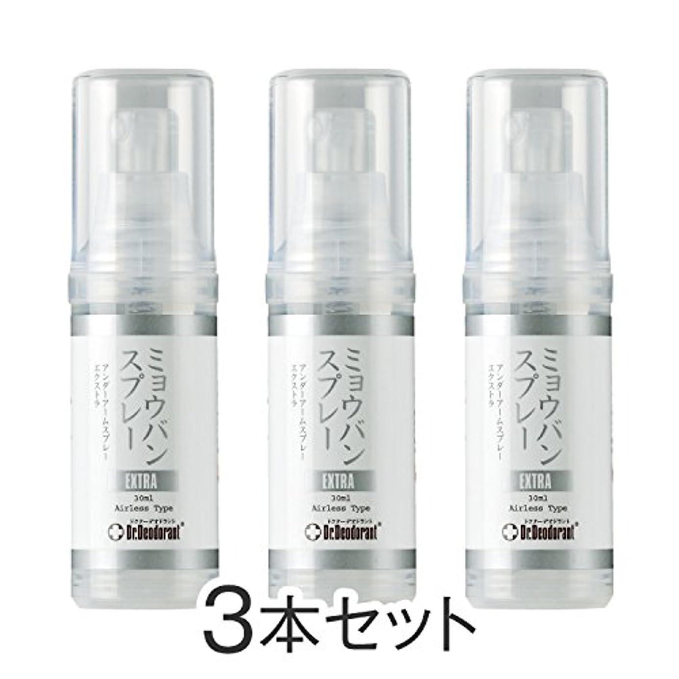 香ばしいフリル雑品ドクターデオドラント ミョウバンスプレーEX(3本セット)