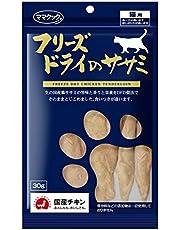 ママクック フリーズドライ・ササミ猫用 30g