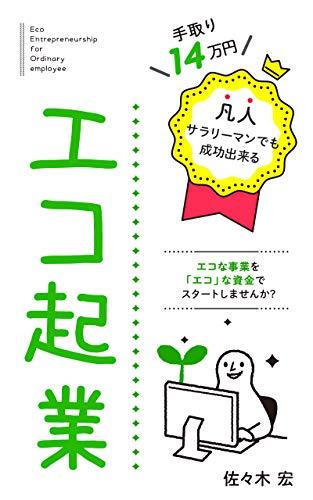 tedori juyon manen bonjin sarariman demo seiko dekiru eko kigyo eko na jigyo o eko na shikin de sutato shimasenka (Japanese Edition)