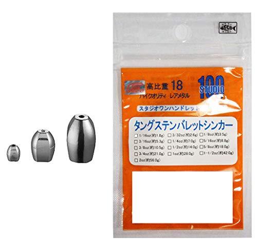 スタジオ100 FECO タングステン バレットシンカー 7.0g (1/4oz).
