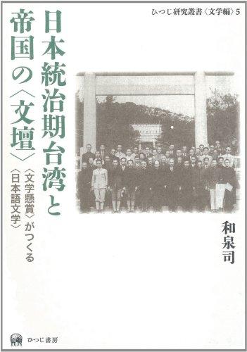 日本統治期台湾と帝国の〈文壇〉―〈文学懸賞〉がつくる〈日本語文学〉 (ひつじ研究叢書〈文学編〉5)の詳細を見る