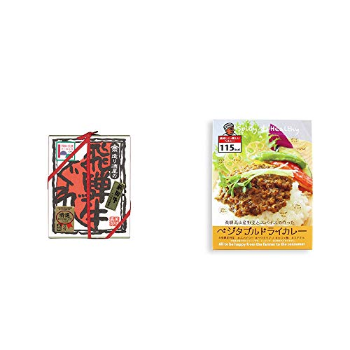 [2点セット] 天領酒造 飛騨牛100% 造り酒屋の飛騨牛しぐれ(80g)・飛騨産野菜とスパイスで作ったベジタブルドライカレー(100g)
