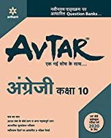 Avtar english class 10 (Old Edition)