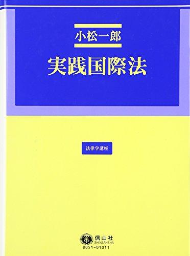 実践国際法 (法律学講座)